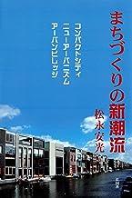 表紙: まちづくりの新潮流 コンパクトシティ/ニューアーバニズム/アーバンビレッジ   松永安光