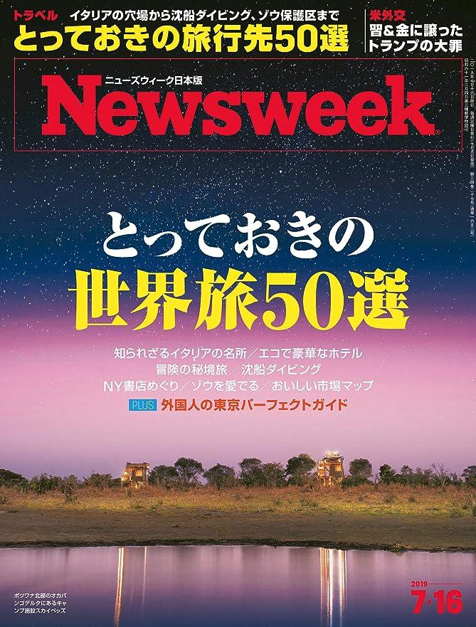 放棄少し直感週刊ニューズウィーク日本版 「特集:とっておきの世界旅50選」〈2019年7月16日号〉 [雑誌]