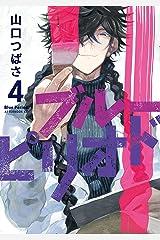 ブルーピリオド(4) (アフタヌーンコミックス) Kindle版