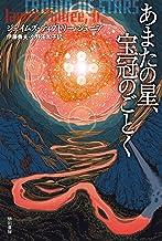 表紙: あまたの星、宝冠のごとく (ハヤカワ文庫SF) | ジェイムズ ティプトリー ジュニア
