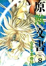表紙: 原獣文書(8) (ウィングス・コミックス) | なるしまゆり