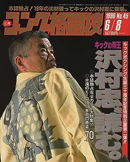 ゴング格闘技 1996 No.45 6月8日号 キックボクシング生誕三十周年記念特別企画第二弾!! キックの帝王 沢村忠を読む。 (ゴング格闘技)
