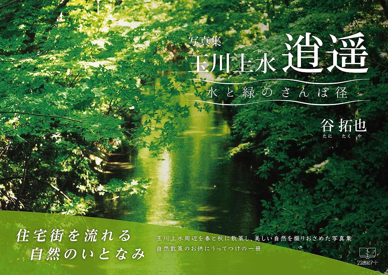 手入れ知覚的削除する写真集 玉川上水逍遥: 水と緑のさんぽ径 (22世紀アート)