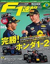 表紙: F1 (エフワン) 速報 2019 Rd (ラウンド) 20 ブラジルGP号  (グランプリ) 号 [雑誌] F1速報 | 三栄