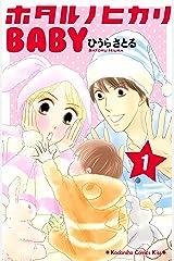 ホタルノヒカリBABY(1) (Kissコミックス) Kindle版