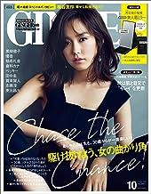 表紙: GINGER[ジンジャー] 2018年10月号[雑誌] | 幻冬舎
