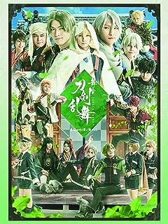 舞台『刀剣乱舞』慈伝日日の葉よ散るらむ [Blu-ray] (法人特典無し)