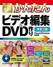 表紙: 今すぐ使えるかんたん ビデオ編集&DVD作り[PowerDirector対応版][改訂2版]   リンクアップ