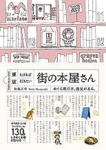 表紙: 東京 わざわざ行きたい街の本屋さん | 和氣正幸
