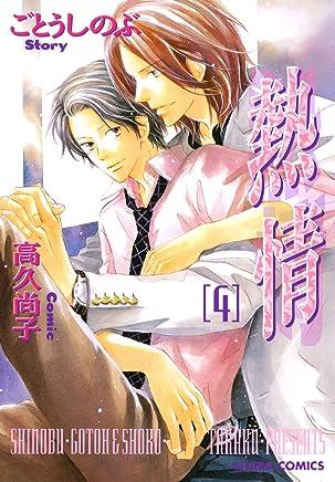 熱情(4) (Charaコミックス)