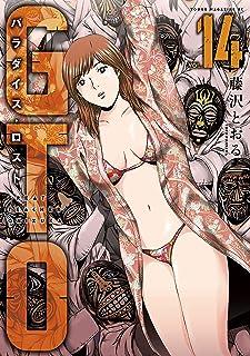 GTO パラダイス・ロスト(14) (ヤングマガジンコミックス)