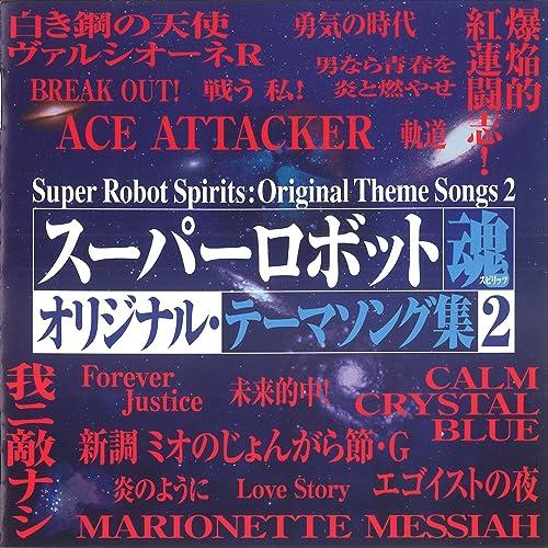スーパーロボット魂 オリジナルテーマソング集 2