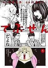 表紙: でぶせん(1) (ヤングマガジンコミックス) | 安童夕馬