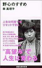 表紙: 野心のすすめ (講談社現代新書) | 林真理子