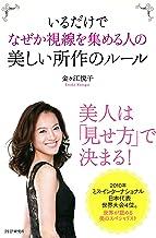 表紙: いるだけでなぜか視線を集める人の美しい所作のルール | 金ヶ江 悦子
