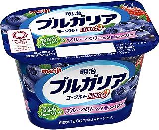 [冷蔵] 明治ブルガリアヨーグルト脂肪0 ブルーベリー&3種のベリー 180g