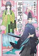 表紙: 平安恋うた綴り ―本日より、姫様の求婚者を謀ることとなりました― (メゾン文庫) | 空飛ぶひよこ