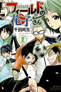 フィールドの花子さん(2) (月刊少年マガジンコミックス)