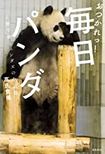 表紙: おつかれっ! 毎日パンダ――上野で働くパンダズの全記録 | 高氏貴博