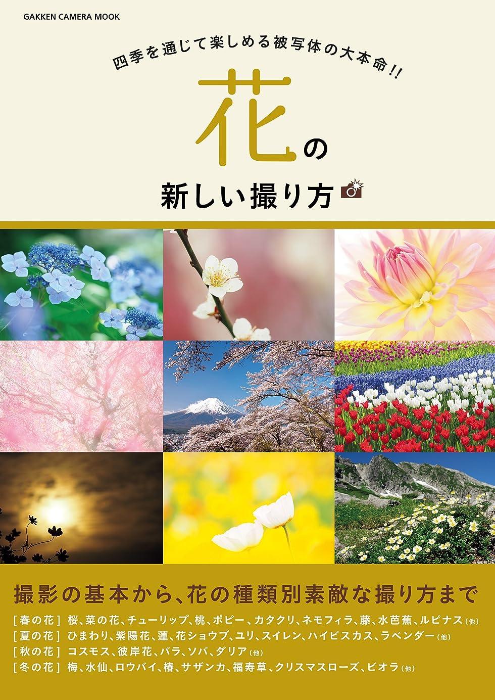 したいコレクション印刷する花の新しい撮り方 (学研カメラムック)