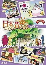 Animation - Furusato Saisei Nihon No Mukashi Banashi Momotaro [Japan DVD] COBC-6473