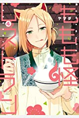 ももも怪レストラン 4巻 (デジタル版Gファンタジーコミックス) Kindle版