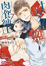オタクも恋する肉食紳士 7 ~絶頂! オジサマテクニック (メルトコミックス)