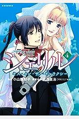 シェリル~キス・イン・ザ・ギャラクシー~(4) (別冊フレンドコミックス) Kindle版