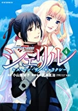 シェリル~キス・イン・ザ・ギャラクシー~(4) (別冊フレンドコミックス)
