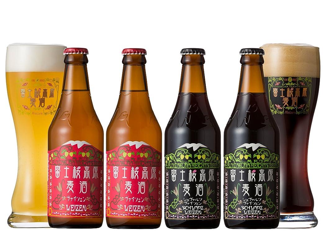 シリアルれる面積富士桜高原麦酒 クラフトビール ヴァイツェン2本&シュヴァルツヴァイツェン2本