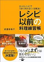 表紙: レシピ以前の料理練習帳 ネットレシピでうまく作れない、を解決! (講談社のお料理BOOK) | バーソウ