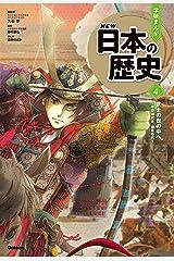 武士の世の中へ ~平安時代末・鎌倉時代~ (学研まんが NEW日本の歴史(2021改訂版)) Kindle版