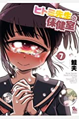 ヒトミ先生の保健室(7)【電子限定特典ペーパー付き】 (RYU COMICS) Kindle版