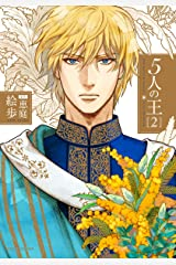 5人の王 2 (ダリアコミックスe) Kindle版