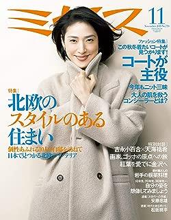 ミセス 2019年 11月号 (雑誌)