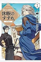 穏やか貴族の休暇のすすめ。@COMIC 第1巻 (コロナ・コミックス) Kindle版