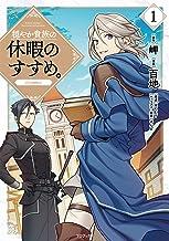 表紙: 穏やか貴族の休暇のすすめ。@COMIC 第1巻 (コロナ・コミックス) | 百地