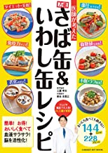 表紙: 医師が考えた 万能さば缶&いわし缶レシピ (ヒットムック料理シリーズ)   新谷 友里江