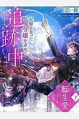転生愛(下)~記憶を失った令嬢を求めて追跡中~ (夢中文庫プランセ) Kindle版