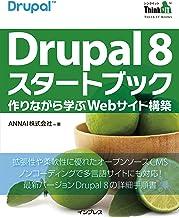 表紙: Drupal 8 スタートブック―作りながら学ぶWebサイト構築 ThinkIT Books   ANNAI株式会社