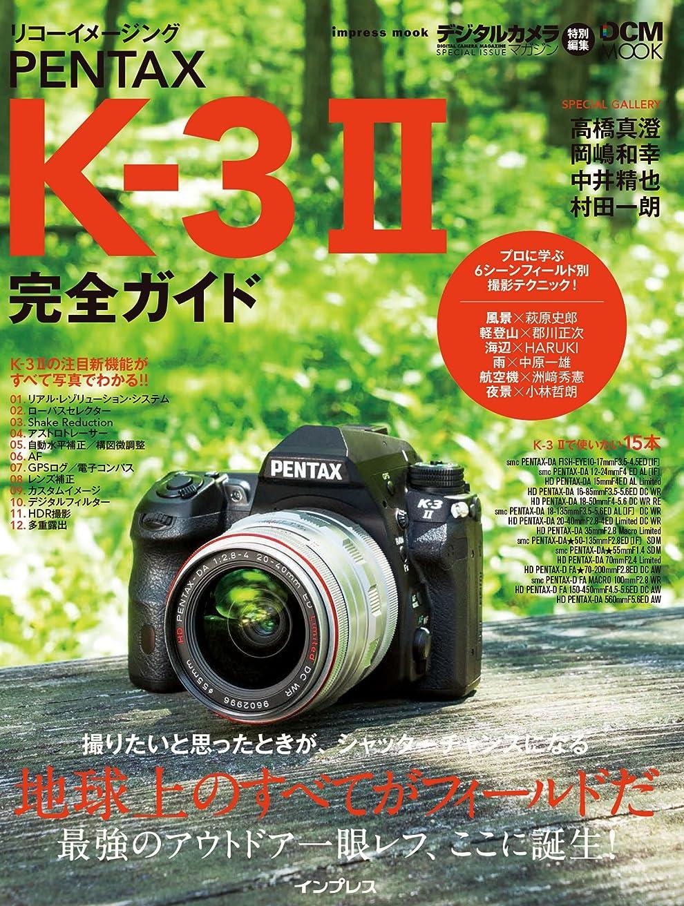 ファンシー電卓コアリコーイメージング PENTAX K-3 II完全ガイド