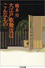 表紙: 大江戸歌舞伎はこんなもの (ちくま文庫)   橋本治