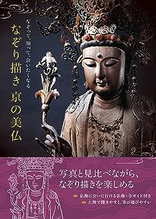 なぞって、知って、会いたくなる なぞり描き 京の美仏 (諸書籍)
