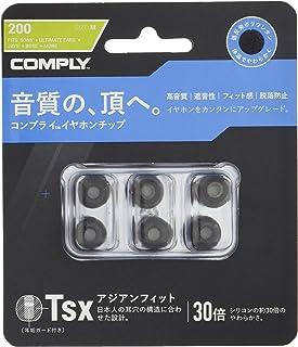 Comply(コンプライ) Tsx-200 ブラック Mサイズ 3ペア アジアンフィット 耳垢ガード付き イヤホンチップス Comfort+ Sony WF-SP700N, WF-1000X, MDR-XB, B&O Play, Final E2000, Phillips SHE9720他 高音質 遮音性 フィット感 脱落防止イヤーピース 「国内正規品」HC29-20101-01