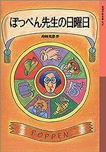 表紙: ぽっぺん先生の日曜日 (岩波少年文庫) | 舟崎 克彦