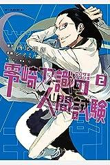 零崎双識の人間試験(2) (アフタヌーンコミックス) Kindle版
