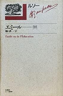 エミール(中)   ルソー選集9