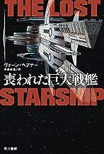 表紙: 喪われた巨大戦艦 (ハヤカワ文庫SF) | ヴォーン ヘプナー