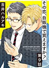 表紙: その恋、自販機で買えますか?9 (シャルルコミックス) | 吉井ハルアキ