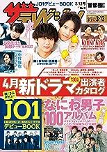 ザテレビジョン 首都圏関東版 2020年3/13号 [雑誌]